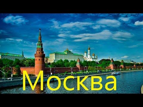 Москва достопримечательности города