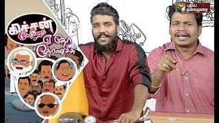 Kitchen Cabinet: Political Gossip   20/09/2018   Puthiyathalaimurai TV