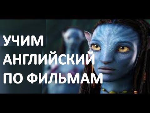 Английский по Фильмам. Английский для начинающих. Учить английский.