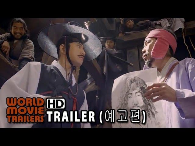 조선명탐정: 사라진 놉의 딸 메인 예고편 Detective K 2 Main Trailer (2015) - Korean Movie HD