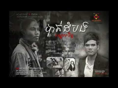 Battambang Bon Doul Chit - By Ajathom ft Yeay Khla