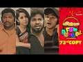 Fun Bucket | 73rd Copy | Funny Videos | by Harsha Annavarapu | #TeluguComedyWebSeries