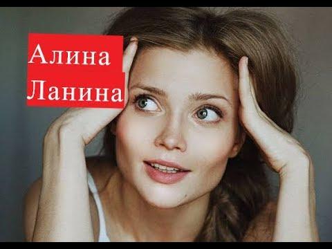 Ланина Алина сериал Серебряный бор ЛИЧНАЯ ЖИЗНЬ Алёнка Морозова