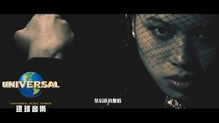 Miss Ko 葛仲珊【皇后區的皇后 Queen of Queens】Official Video