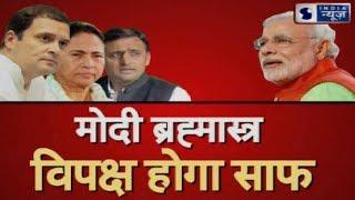 PM Narendra Modi के ब्रह्मास्त्र से घुटने टेकेगी कांग्रेस! AugustaWestland Chopper Scam|Vijay Mallya