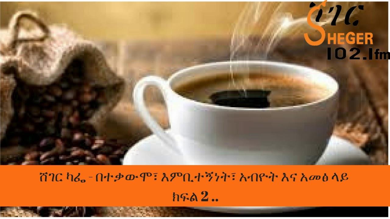 Sheger FM 102.1 Sheger Cafe: Opposition, Riot, Revolt - ተቃውሞ፣ እምቢተኝነት፣ አብዮት እና አመፅ - ክፍል 2