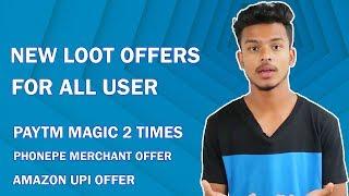 Paytm MAGIC twice per month, Phonepe Merchant Rs.100 Cashback, Amazon Pay Rs.50 Cashback