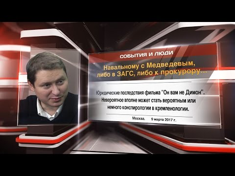 Навальному с Медведевым, либо в ЗАГС, либо к прокурору...