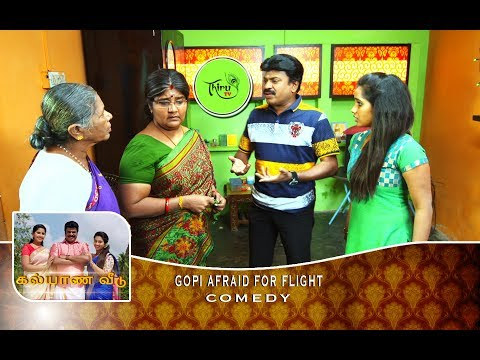 KALYANA VEEDU | TAMIL SERIAL | COMEDY | GOPI AFRAID FOR FLIGHT