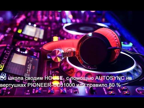 DJ школа сводим HOUSE  с помощью АUTOSYNC на вертушках PIONEER-CDJ1000 или правило 80 %
