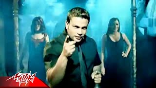 Watch Amr Diab Amarain video