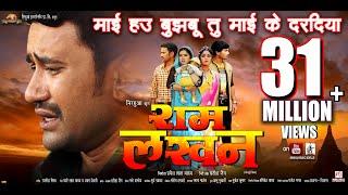 Maai Hau Bujhabu Tu Maai Ke Daradiya|Ram Lakhan|Full Song|Dinesh Lal Yadav
