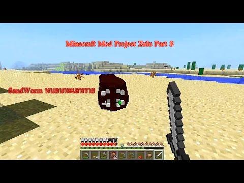 Minecraft Mod Project Zulu Part 3 WormSand หนอนยักษ์ทะเลทราย