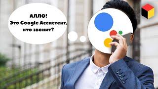 Google Ассистент научился отвечать на телефонные звонки – Google Call Screen