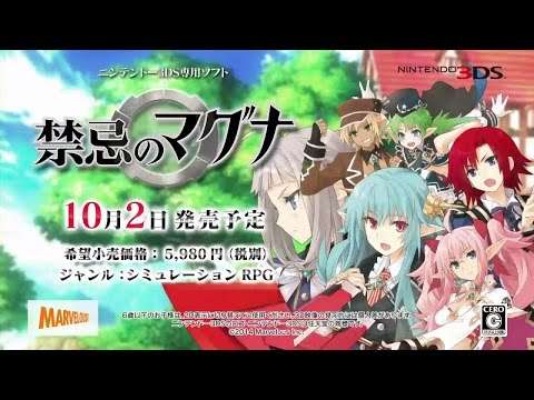 【3DS】『禁忌のマグナ』最新PVが公開