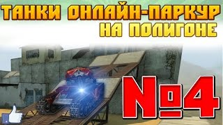 ТАНКИ ОНЛАЙН-ПАРКУР-#4 СЕРИЯ-ПАРКУР НА ПОЛИГОНЕ (В гостях канал Video Tanks)