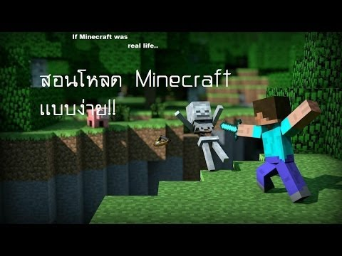 XCRAZY - สอนโหลด Minecraft 1.7.4 ล่าสุดๆ เเบบง่าย!!