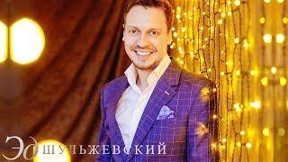 Эд Шульжевский - 100 минут (live)