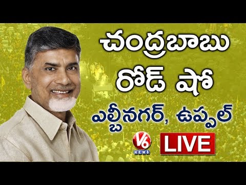 Chandrababu Naidu Road show Live | ECIL Area| V6 News