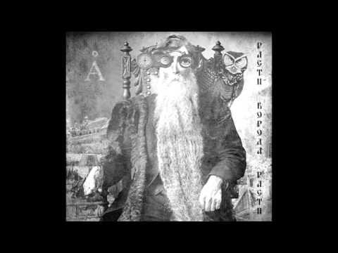 Аквариум, Борис Гребенщиков - Расти, борода, расти