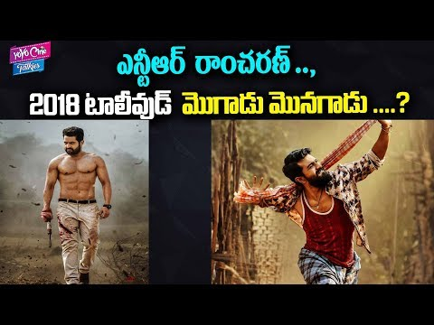 NTR And Ram Charan Breaks Records In 2018 Of Tollywood | Latest News | YOYO Cine Talkies