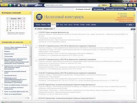 Состав системы «Кодекс: Помощник Бухгалтера»