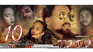 HDMONA - Part 10 - ንጌጋ ብጌጋ ብ ናትናኤል ሙሴ Ngiega Bgiega By Natnael Mussie  New Eritrean Movie 2019