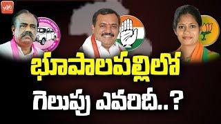 Bhupalpally Constituency Politics | Madusudanachary vs Venkataramana Reddy | Keerthi Reddy | YOYOTV