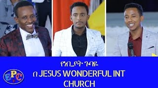 """MUST WATCH"" JESUS WONDERFUL INT CHURCH WITH MAJOR PROPHET ISRAEL DANSA 21 JAN 2017"
