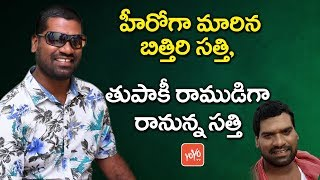 Bithiri Sathi Coming As a Hero in Tupaki Ramudu | Rasamayi Balakishan | Teenmaar News Fame