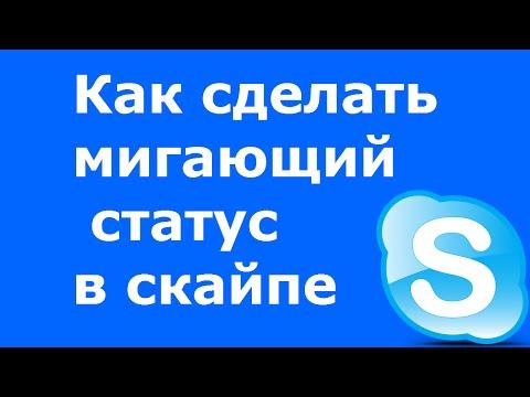 Мигающий статус в скайпе - файлы от пользователей