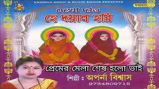 Premer Mela Sesh Holo Bhai | প্রেমের মেলা শেষ হলো ভাই | Bangla Harichand Bhajan | Aparna Biswas