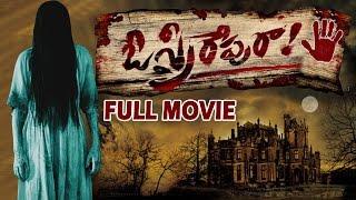 O Sthree Repu Raa Full Movie | Telugu Horror Movies | Rajendra Babu | Sajani | V9 Videos