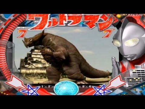 Ultraman Pachinko PS2 (Story Mode 4) Ultraman vs Gomora HD