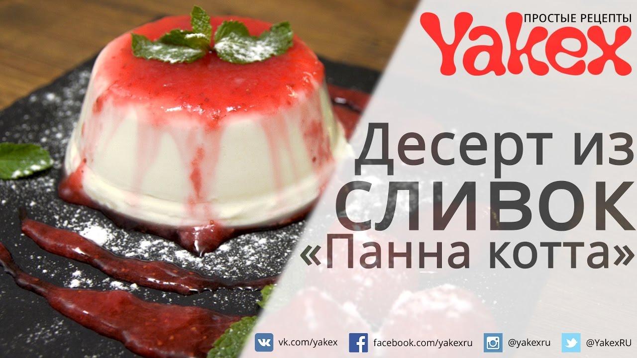 Рецепты десерт легкие