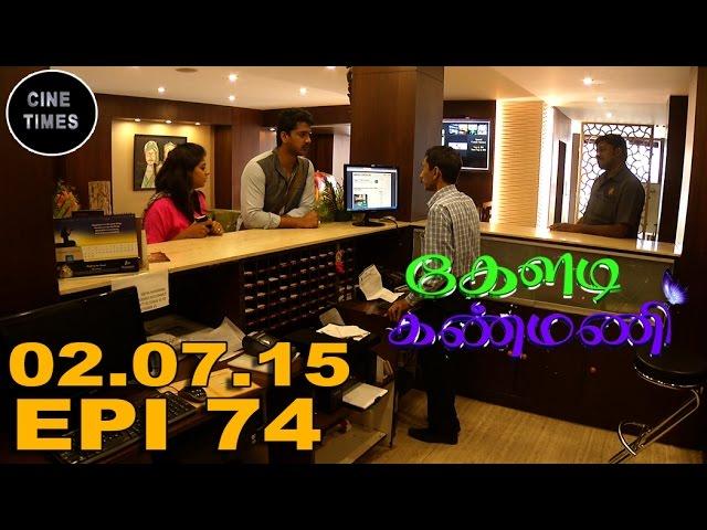 KELADI KANMANI SUN TV EPISODE  74 02/07/15