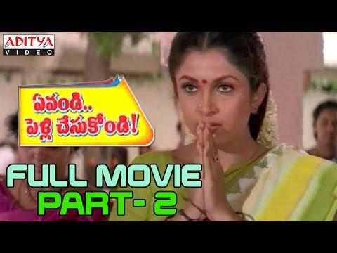 Evandi Pelli Chesukondi Telugu Movie Part 2/13 - Suman, Ramya Krishna,Vineeth, Raasi