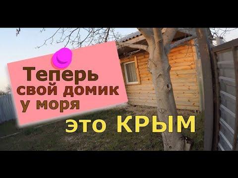 🔴🔴🔴 Крым 2018. Такую КРАСОТУ вы еще НЕ ВИДЕЛИ в Крыму.Самое лучшее место на земле