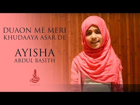 Duaon me meri Khudaaya asar de - Ayisha Abdul Basith thumbnail
