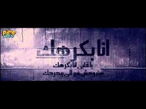 اغنية تامر حسنى _ حد شبهه 2013