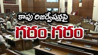 YS Jagan andamp; YSRCP Leaders Super Punches On Chandrababu andamp; Acham N aidu in Assembly | Kapu reservation