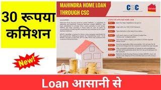 MAHINDRA HOME LOAN THROUGH CSC    mahindra finance home loan kaise le