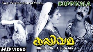 Kuppivala Movie Song 6 | Perattin karayil vachu