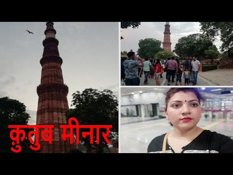 Qutub Minar-Delhi /क़ुतुब मीनार दिल्ली / India Qutub Minar /Qutub Minar Video/Indian Vlogger Kritika