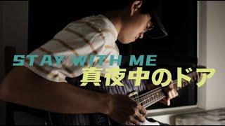 松原みき - Stay With Me / 真夜中のドア Cover