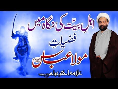 Fazeelat-E-Abbas Ahlebait (a.s) Ki Nigah Main !! | Allama Akhtar Abbas | HD