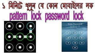 যে কোন symphony mobile -এর pattern lock password lock খোলা শেখুন ১ মিনিটে