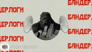 Pianoбой - Бандерлоги