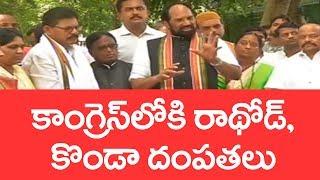 తెరాస నుండి కాంగ్రెసులోకి నేతలు... | Konda Couple, Ramesh Rathod Joins Congress