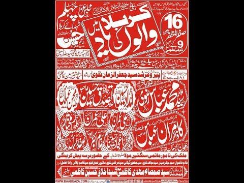 Live Majlis e Aza 16 Safar 2018 Balkha Lahore(www.baabeaza.com)
